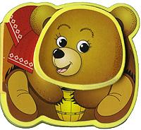 Крошка Медвежонок (миниатюрное издание)