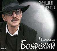 Михаил Боярский Михаил Боярский. Лучшие песни (mр3) михаил нестеров