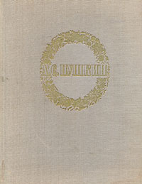 А.  С.  Пушкин.  Сочинения