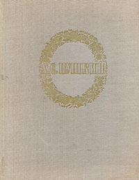 А. С. Пушкин. Сочинения а м петрова автоматическое управление