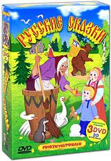Русские сказки (3 DVD)