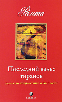 Последний вальс тиранов. Верны ли пророчества о 2012 годе?. Рамта