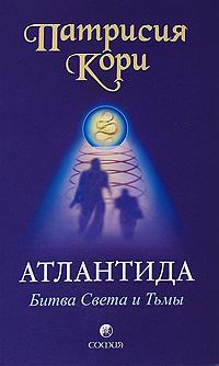 Патрисия Кори Атлантида. Битва Света и Тьмы