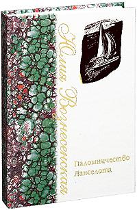 Юлия Вознесенская Паломничество Ланселота иерусалим книга