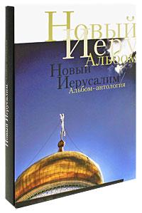 Новый Иерусалим. Альбом-антология (подарочное издание) иерусалим книга