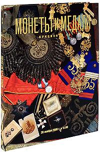 Аукцион №60. Награды России диваны угловые раскладные каталог и цены