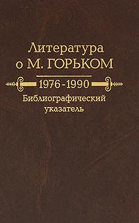 Скачать Литература о М. Горьком. 1976-1990. Библиографический указатель быстро