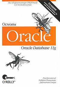 Рик Гринвальд, Роберт Стаковьяк, Джонатан Стерн Oracle 11g. Основы oracle 11g настольная книга администратора