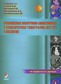 Совмещенная позитронно-эмиссионная и компьютерная томография (ПЭТ-КТ) в онкологии