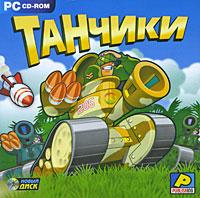 Танчики, Exclusive Games