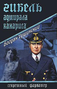 Богдан Сушинский Гибель адмирала Канариса