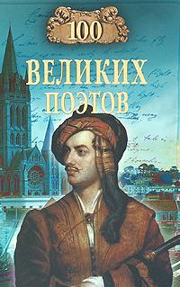В. Н. Еремин 100 великих поэтов