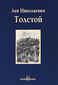 Л. Н. Толстой Холстомер. Повести и рассказы книги время не любо не слушай повести и рассказы