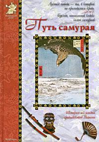 Александр Дорофеев Путь самурая