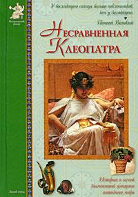 Елена Матвеева Несравненная Клеопатра клеопатра последняя из птолемеев