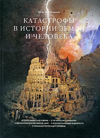 Zakazat.ru Катастрофы в истории Земли и человека. Ю. Н. Голубчиков