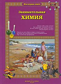 Светлана Лаврова Занимательная химия книги издательство аст занимательная химия