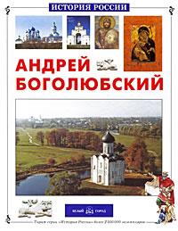 Наталия Соломко, Геннадий Скоков Андрей Боголюбский андрей боголюбский