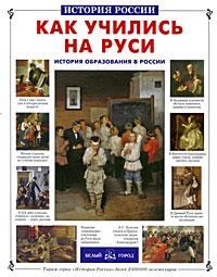 Как учились на Руси. История образования в России