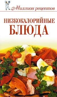 Н. А. Теленкова Низкокалорийные блюда