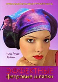 Чад Элис Хэйген Эффектные фетровые шляпки чад элис хэйген эффектные фетровые шляпки