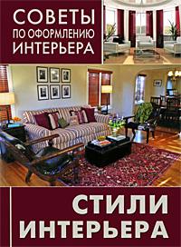 Стили интерьера мебель для кухни