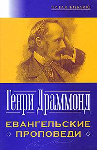 Генри Драммонд Евангельские проповеди бульдог драммонд в африке