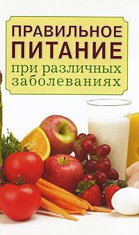 И. А. Зайцева Правильное питание при различных заболеваниях правильное питание для беременных