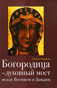 Питер Андерсон Богородица - духовный мост между Востоком и Западом