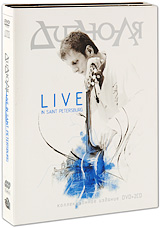 ДиДюЛя: Live In Saint Petersburg  (DVD + 2 CD) dvd диск igor moisseiev ballet live in paris 1 dvd