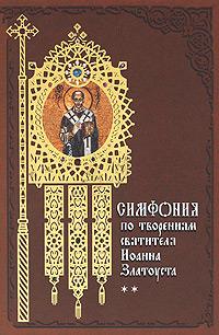 Симфония по творениям святителя Иоанна Златоуста. Том 2