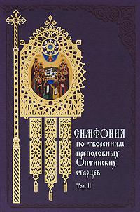 Симфония по творениям преподобных Оптинских старцев. В 2 томах. Том 2 книги даръ симфония по творениям преподобных оптинских старцев в 2 х т т 1