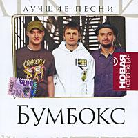 Бумбокс Бумбокс. Лучшие песни nautilus pompilius лучшие песни – акустика cd