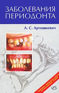 А. С. Артюшкевич Заболевания периодонта местная анестезия иллюстрированное практическое руководство
