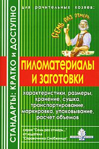 Андрей Семейкин Пиломатериалы и заготовки