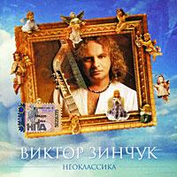 Виктор Зинчук. Неоклассика