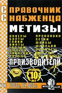 Справочник Снабженца. Выпуск 78. Метизы. Производители