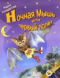 Мария Кондратова Ночная Мышь, или Первый полет счастье летать ёжедневник
