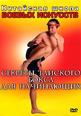 Китайская школа боевых искусств: Секреты тайского бокса для начинающих повязка для тайского бокса