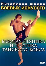 Китайская школа боевых искусств: Базовая техника и тактика тайского бокса китайская школа боевых искусств самозащита муай тай