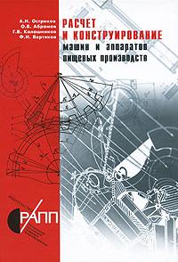 Расчет и конструирование машин и аппаратов пищевых производств