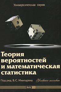 Теория вероятностей и математическая статистика а м попов в н сотников теория вероятностей и математическая статистика учебник