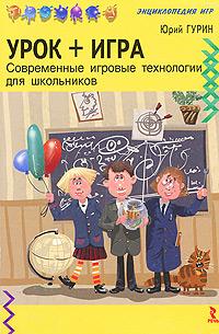 Урок + игра. Современные игровые технологии для школьников