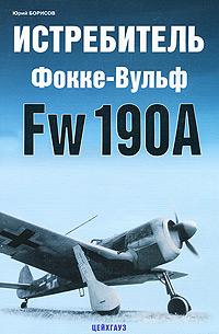 Юрий Борисов Истребитель Фокке-Вульф Fw 190A revell самолет истребитель фокке вульф fw 190 a 8 r11 2 ая мв немецкий