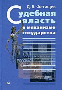 Д. В. Фетищев Судебная власть в механизме государства учредительная власть в современной украине
