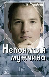 В. Тробиш Непонятый мужчина анна берсенев серия мужчина и женщина комплект из 8 книг