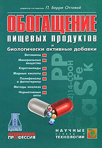 Редактор-составитель П. Берри Оттавей Обогащение пищевых продуктов и биологически активные добавки