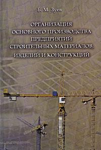 Организация основного производства предприятий строительных материалов, изделий и конструкций