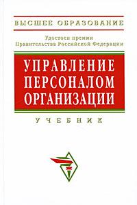 Управление персоналом организации ISBN: 978-5-16-003671-7