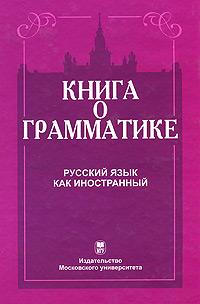 Книга о грамматике. Русский язык как иностранный уплотнитель вертикальный рки 19 купить в волгограде